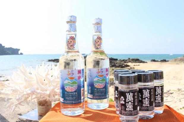 萬座サンゴプロテクション記念ボトル