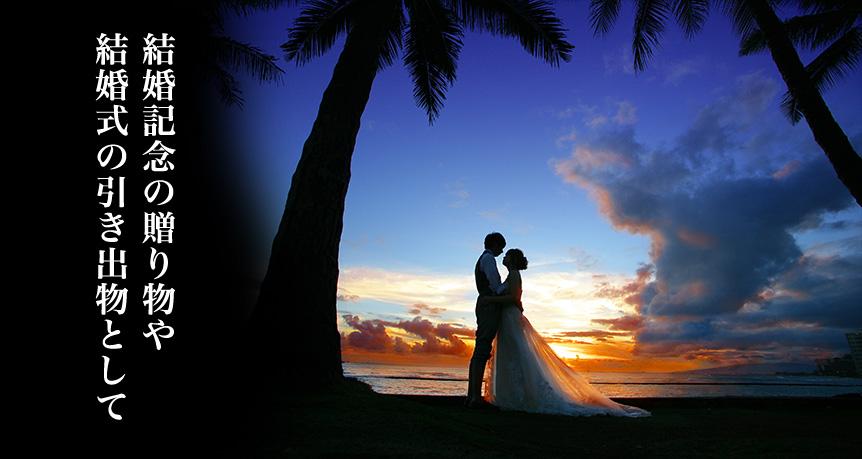 結婚記念の贈り物や結婚式の引き出物としての泡盛